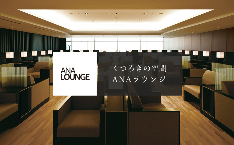 ana_lounge_Business